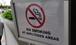 """ราชกิจจาฯ ประกาศ 3 ฉบับคุม """"ยาสูบ"""" พร้อมขยายพื้นที่เขตปลอดบุหรี่"""