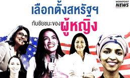 เลือกตั้งสหรัฐฯ กับชัยชนะครั้งประวัติศาสตร์ของผู้หญิง