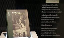 """""""ประชาธิปก พระบารมีปกเกล้า"""" หนังสือสาระดีที่คนไทยควรอ่าน"""