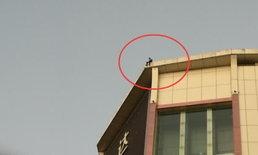 ชายจีนคิดสั้นจะโดดดาดฟ้าห้างฯ จบชีวิต ตำรวจรุดช่วยก่อนจับขังคุก