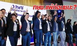 """กลยุทธ์ """"พรรคไทยรักษาชาติ"""" คือ แพ้ก่อนชนะ?"""