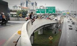 นาทีสยอง! หนุ่มนิรนามไม่พูดไม่จา โดดสะพานไปนอนกองถนนพระราม 2