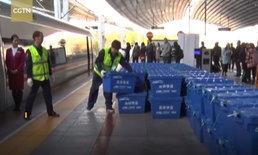 """ส่งไวทันใจ """"ฟู่ซิง"""" รถไฟความเร็วสูงจีนกับครั้งแรกจัดส่งพัสดุ """"วันคนโสด"""""""