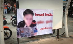 แค้นจัดหนัก! ป้ายประจานคนโกงเงินแชร์ โผล่หน้าห้างดังเมืองชลบุรี