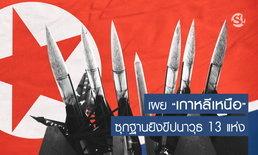 """งานวิจัยชี้ """"เกาหลีเหนือ"""" ซุกซ่อนฐานยิงขีปนาวุธ 13 แห่ง"""