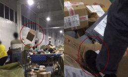 อึ้ง! พนักงานส่งพัสดุจีนคัดแยกของรุนแรง เตะ-โยน-เหยียบ พังยับเยิน