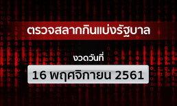 ตรวจหวย ตรวจรางวัลที่ 1 ตรวจสลากกินแบ่งรัฐบาล งวด 16 พฤศจิกายน 2561