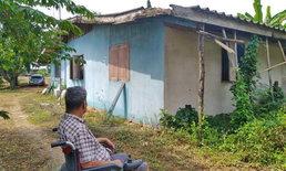 เดือดร้อนหนัก ลุงพิการใจดีสละตาให้สาวตาบอด ล่าสุด บ้านโดนปลวกกินทั้งหลัง