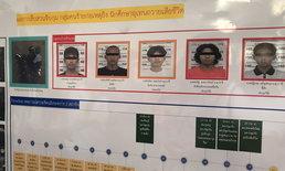 ตำรวจเผยเหตุยิงนักศึกษาอุเทนฯ มีกลุ่มนายทุนหนุน-ระดมทุนซื้ออาวุธ