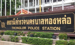 สั่งเด้ง 2 ดาบตำรวจ สน.ทองหล่อ รีดเงินนักท่องเที่ยวชาวฮ่องกง