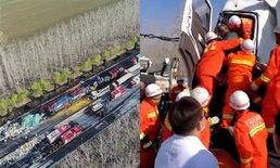 วินาศสันตะโร หมอกลงจัดทำรถชน 20 คันรวด บนทางด่วนจีน ดับ 3 ราย
