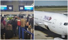 """""""การบินไทย"""" แจงดูแลผู้โดยสารตามมาตรฐาน ระบุไฟลท์เซี่ยงไฮ้ล่าช้าจากปัญหาเทคนิค"""