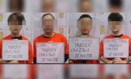 พิษรักซับซ้อน 4 สาวจีนร่วมมือฆ่าหั่นศพเพื่อนร่วมชาติ เป็นคดีสยองในฟิลิปปินส์