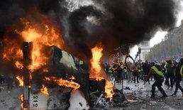 """ปารีส ระอุ """"ม็อบกั๊กเหลือง"""" ประท้วงน้ำมันแพง จุดไฟเผากลางถนนฌ็องเซลิเซ่"""