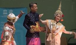 """เผยคลิป """"โขนไทย"""" ขึ้นแสดงต่อหน้ายูเนสโก หลังประกาศเป็นมรดกโลก"""