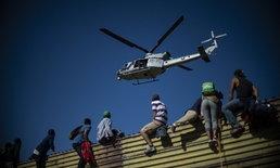 สหรัฐฯ เปิดฉากยิงแก๊สน้ำตาสลายกลุ่มผู้อพยพปีนรั้วกั้นเม็กซิโก