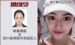 """ตร.จีนประกาศจับสาวนักตุ๋น ดังทั่วโซเชียล ชาวเน็ตยกเป็น """"ผู้ร้ายที่สวยที่สุด"""""""