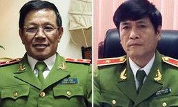 2 นายตำรวจใหญ่เวียดนาม โดนคุกอ่วม! ฐานเปิดรับพนันออนไลน์ใต้ดิน