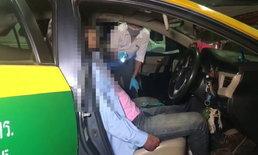 โชเฟอร์แท็กซี่จอดนอน วินมอไซค์เห็นคอตกผิดปกติ เปิดดูกลิ่นหึ่งดับคาเบาะ!