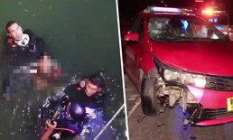 แท็กซี่ชนวินจยย. กระเด็นตกบึงมักกะสัน พลเมืองดีช่วยไม่ทัน ร่างจมน้ำดับ
