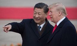 """""""ทรัมป์"""" อวดสัมพันธ์ส่วนตัวแน่นแฟ้นกับผู้นำจีน ช่วยขับเคลื่อนข้อตกลงการค้า"""