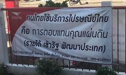 """ชาวเน็ตสับเละ! ป้ายไปรษณีย์ไทย """"ทวงบุญคุณ"""" ลูกค้า ลั่นยอมทรยศ หวั่นเงินเข้ารัฐ-ซื้อรถถัง"""