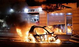 """ปารีสเดือดตามคาด ตำรวจปะทะ """"ม็อบเสื้อกั๊กเหลือง"""" จับกุมกว่า 500 คน"""