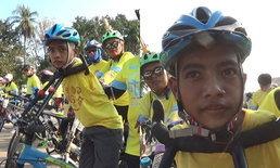 """""""น้องทาม"""" นำจักรยานพระราชทาน ซ้อมปั่น Bike อุ่นไอรัก พิษณุโลก"""