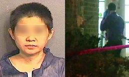 รวบแม่ใจโหด! จับลูกชาย 5 ขวบ กดน้ำจนตาย ตัดหัวยัดใส่ถุงดำทิ้งขยะ