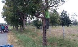 ขนลุกทั้งตำบล! ศพชายนิรนามห้อยโตงเตงบนต้นไม้ริมทาง ในตัวมีแค่อาหาร 3 อย่าง