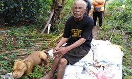 ผู้เฒ่าวัย 70 ปีวิ่งหนีตายพร้อมหมาคู่ใจ หลังบ้านไม้เกิดเพลิงไหม้วอดทั้งหลัง