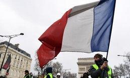 หวั่นจลาจลซ้ำ ม็อบเสื้อกั๊กเหลืองฝรั่งเศส วันนี้นัดประท้วงใหญ่ต้านรัฐบาล