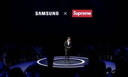 """ฮือฮา! ซัมซุงจีน ประกาศจับมือ """"Supreme เก๊"""" ร่วมโปรเจกต์ใหม่ ปัดโดนตุ๋น-ละเมิดลิขสิทธิ์"""