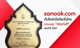 """sanook.com เว็บไซต์หนึ่งเดียวในไทย เข้ารับประทานรางวัล """"ประชาบดี"""" จากพระองค์โสมฯ"""