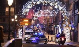 คนร้ายกราดยิงกลางเมืองสตาร์สบูร์ก ฝรั่งเศส ตาย 4 ศพ บาดเจ็บระนาว