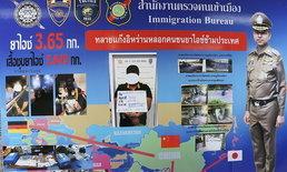 แฉอุบายใหม่แก๊งค้ายา หลอกแจกทริปเที่ยวฟรี ที่แท้ใช้หิ้วยาเสพติดเข้าไทย
