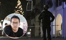 """กต.ยืนยัน """"อนุพงษ์"""" นักท่องเที่ยวไทย เสียชีวิตจากเหตุกราดยิงที่ฝรั่งเศส"""