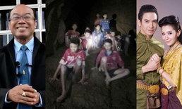 """""""กูเกิล"""" เปิดสถิติคำที่คนไทยค้นหาแห่งปี 2561 """"13 ชีวิตถ้ำหลวง"""" ติดเสิร์ชระดับโลก"""