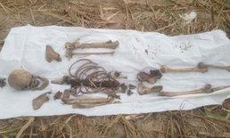 หลอน! ชาวบ้านพบโครงกระดูกมนุษย์ปริศนากลางป่าอ้อย-หวั่นฆาตกรรมอำพราง