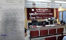 เขียนหวัดเป็นเหตุ ดาบตำรวจเจ้าของลายมือสุดทึ่ง โดนสั่งปรับปรุงลายมือ