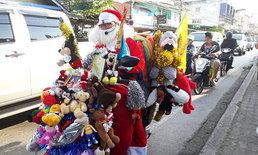 """""""ลุงซานตาคลอส"""" เริ่มแล้ว! ขี่ จยย.ระยอง-แม่ฮ่องสอน แจกของขวัญสานฝันเด็กๆ ในชนบท"""