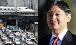 """ว่าที่จักรพรรดิญี่ปุ่น เตรียมเลิกเหมารถไฟความเร็วสูง ห่วงฟุ่มเฟือย ตรัส """"นั่งกับประชาชนได้"""""""