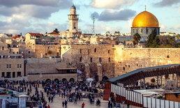 """ออสเตรเลียรับรอง """"เยรูซาเล็มตะวันตก"""" เป็นเมืองหลวง """"อิสราเอล"""""""