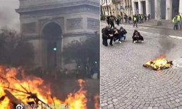 AFP ชี้แจง ภาพประท้วงปารีสไม่ได้ใช้มุมกล้องสื่อเกินเหตุ