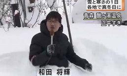 ผู้สื่อข่าวญี่ปุ่นโป๊ะแตก เจอจับได้ว่าลุยหิมะสูงเท่าเอวเพื่อรายงานเกินจริง