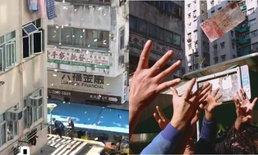 แตกตื่นทั้งเกาะ โรบินฮูดโผล่โปรยเงินเกลื่อนย่านคนจนในฮ่องกง ตร.เตือนห้ามเก็บ