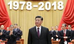 ผู้นำจีนลั่น ตลอด 40 ปี ปฏิรูป-เปิดประเทศ ประชาชนพ้นจน 740 ล้านคน