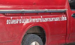 """รถแดงเชียงใหม่โต้กลับ """"กาย รัชชานนท์"""" คิด 600 เพราะบอกจะไปดอยสุเทพ"""