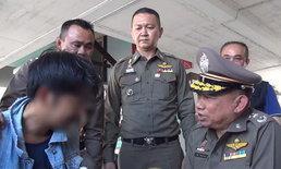 รวบแล้ว! โจรเหี้ยมชักปืนบุกเดี่ยวปล้นร้านทอง หลังหนีกบดานที่พม่า