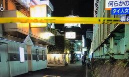 ช็อก! สาวไทยวัย 19 สิ้นใจหลังถูกทำร้ายสภาพเปลือยกายในโรงแรมกลางกรุงโตเกียว